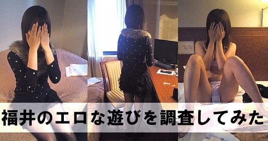 福井 風俗
